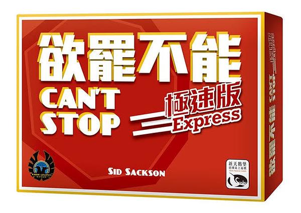 『高雄龐奇桌遊』欲罷不能極速版 Can't Stop Express 繁體中文版 正版桌上遊戲專賣店