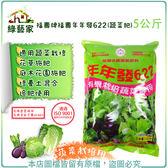 【綠藝家】福壽牌福壽年年發622(蔬菜肥)5公斤