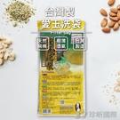 【珍昕】台灣製 愛玉洗袋(長約30cmx寬約25cm)/脫水袋/過濾袋/濾網