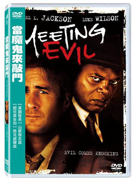 當魔鬼來敲門 DVD Meeting Evil路克威爾森山繆傑克森失業神秘訪客強行綁架 (音樂影片購)