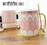 創意歐式英倫陶瓷情侶馬克杯水杯 北歐下午茶杯子咖啡杯帶蓋送勺【櫻花本鋪】