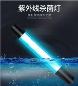 殺菌燈110v紫外線殺水族殺菌燈魚缸UV燈美規 優家小鋪