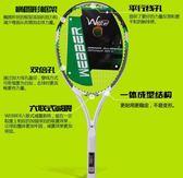 韋伯全碳素網球拍  進攻男女單拍訓練比賽網球拍【PINKQ】