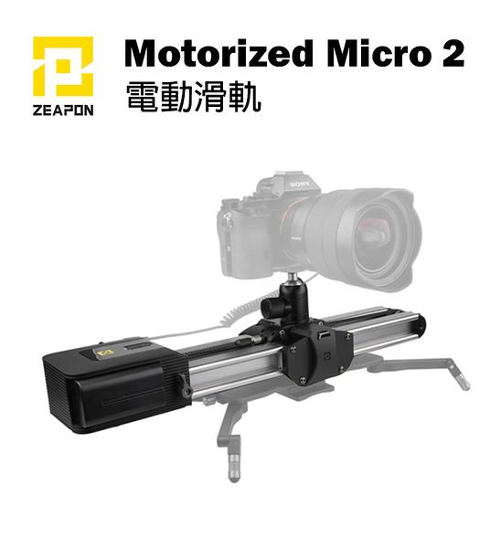 【EC數位】 ZEAPON Motorized Micro2 電控電動滑軌 滑軌 延時攝影 滑軌 攝影