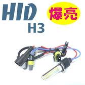 「炫光LED」HID-H3  氙氣大燈 霧燈 比LED亮 HID大燈 H3燈泡  機車HID 汽車HID 汽機車HID燈泡