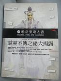 【書寶二手書T1/設計_QCY】霹靂造型達人書_黃強華
