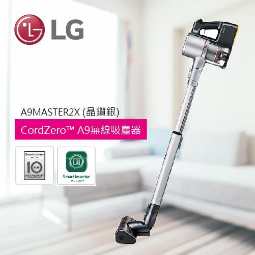 【獨家 贈DC風扇】LG 樂金 A9 地毯吸頭 頂級款 無線 吸塵器 A9MASTER2X 銀色 公司貨