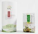 森活原-阿里山金萱茶(台茶12號) 150g/罐