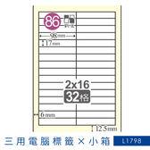 【嚴選品牌】鶴屋 電腦標籤紙 白 L1798 32格 650大張/小箱 影印 雷射 噴墨 三用 標籤 出貨 貼紙