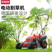 割草機ESEN手推式家用割草機電動小型剪草機插電式草坪機庭院園林修剪機LX 芊墨左岸