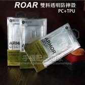 【Roar】Apple iPhone XS Max 6.5吋 抗摔TPU+PC套/雙料透明防摔殼/手機保護殼/A2097/A2101-ZW