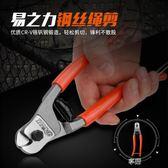 鉗子 鋼絲繩剪刀 鋼絲剪斷鉗斷線鉗剪子鉗子省力多功能8寸 享購