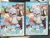 挖寶二手片-B01--正版DVD-動畫【姆姆玩遊戲:玩出創造力1+2 套裝系列2部合售】-(直購價)