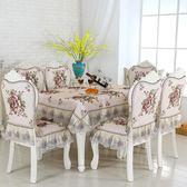 歐式餐椅墊套裝布藝簡約現代家用桌布椅座椅套坐椅墊餐桌椅子套罩