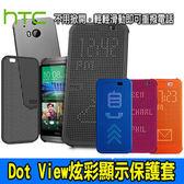HTC One A9 原廠二代炫彩顯示保護套 手機套