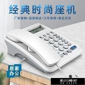 電話機斐創2023辦公酒店固定電話機家用有線座機免電池來電顯示快捷撥號 快速出貨