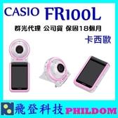 原廠皮套 CASIO EX-FR100L FR100L 單機組 運動 相機 卡西歐 保固18個月 FR100 可參考