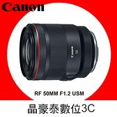 【新鏡上市 Canon RF 50mm F1.2 L USM 鏡頭 (公司貨) 大光圈人像 請詢問貨況 晶豪泰高雄