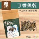 Pet's Talk~肚臍凸凸手工狗貓零食-丁香魚乾-90g
