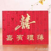 簽名冊中式喜字禮金本結婚慶用品創意禮金薄婚禮嘉賓簽到本簽名冊記帳本  ciyo黛雅
