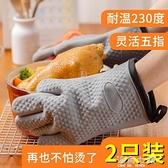 硅膠防燙隔熱手套烤箱微波爐手套耐高溫加厚廚房烘焙家用防熱五指 中秋節全館免運