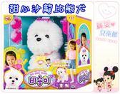 麗嬰兒童玩具館~MIMI WORLD-電子寵物系列-甜心沙龍比熊犬/絨毛寵物狗.伯寶行公司貨