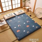 榻榻米床墊軟墊折疊地鋪睡墊懶人床打地鋪地墊神器防潮墊家用墊子