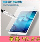 【萌萌噠】華為 HUAWEI MediaPad M3 (8.4吋) 超薄9H 防爆鋼化玻璃膜 高清防刮 防爆 螢幕玻璃膜
