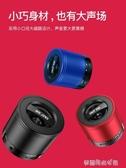 無線藍芽音箱迷你小音響便攜式連手機超重低音炮家用車載大音量小型鋼炮『夢露時尚女裝』