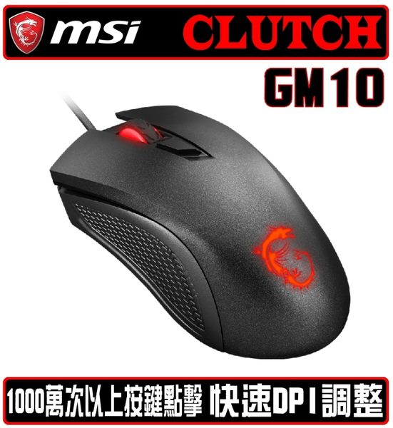 [地瓜球@] 微星 MSI Clutch GM10 電競 光學 滑鼠