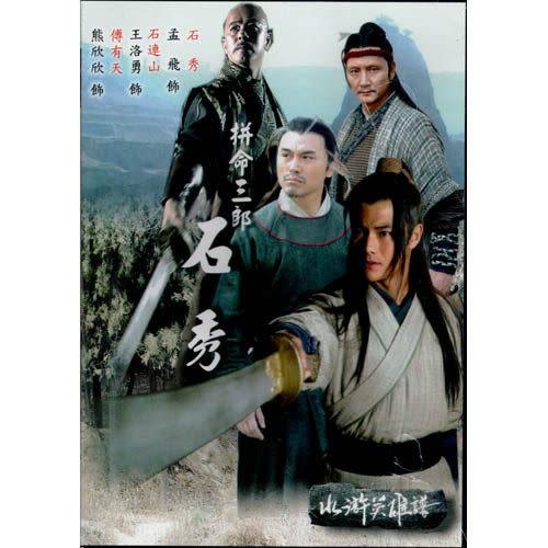 水滸英雄譜 拼命三郎石秀 DVD 石連山王洛勇傅有天熊欣欣  (購潮8)