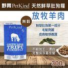 【毛麻吉寵物舖】PetKind 野胃 天然鮮草肚狗糧 放牧羊 300克 狗主食/狗飼料