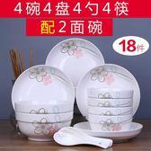 碗盤套裝飯碗菜盤子面碗
