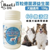 *King*BaeLi百粒-億菌源益生菌 60億活菌維護腸胃健康 130g/罐 犬貓適用