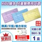 (雙鋼印) KDL豐本 兒童醫療用口罩(...