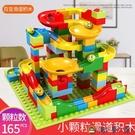 兒童積木玩具兼容樂高積木小顆粒益智拼裝百變滑道玩具男孩女孩【淘夢屋】