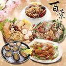 預購【百景宴】金滿宴組 四季富貴滿堂彩年菜5件組
