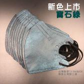 ◆台灣製罩◆新~立體鼻壓條口罩(搖滾黑/寶石綠)(拋棄式/50入包/U系列/鼻樑/立體/成人)