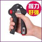 ALEX 加壓計次握力器(健身 有氧運動 腕力 訓練器≡排汗專家≡