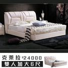 【IKHOUSE】克萊拉 | 雙人加大6尺床組-(床頭+床底)