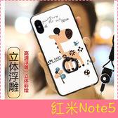 【萌萌噠】Xiaomi  紅米Note 5 可愛卡通 彩繪磨砂浮雕保護殼 指環扣 支架 手機殼 硬殼 附掛繩