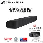 『春節限定 買再送重低音喇叭』SENNHEISER 森海塞爾 AMBEO Soundbar 頂級 5.1.4 聲道【公司貨保固】