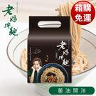 【老媽拌麵】蔥油開洋 4包/袋 A-Lin好吃推薦 新裝上市(箱購免運)
