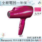 【一期一會】【日本現貨】日本 Panasonic 國際牌EH-NA98 奈米水離子吹風機 智慧溫控「日本直送」