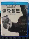 挖寶二手片-Q02-231-正版BD【神鬼認證:傑森包恩】-藍光電影(直購價)