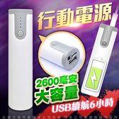 旅行包行動電源 大容量 迷你行動電源 2600毫安培 便攜方便超薄充電寶 移動行動電源 外出必備