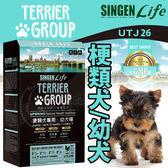 【zoo寵物商城】發育寶-S》UTJ26培育天然系列梗類犬配方幼犬糧(雞肉+羊肉)-1kg