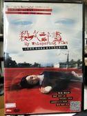 挖寶二手片-Y60-005-正版DVD-華語【殺人計畫】-楊佩潔 許紹洋 謝欣穎 陸弈靜