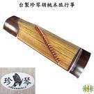 古箏 [網音樂城] 台製 珍琴 旅行箏 胡桃木 130cm 台灣 製造 Guzheng (附 調音器 厚袋 琴架 )