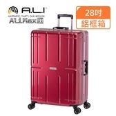 【A.L.I】28吋 台日同步 Ali Max行李箱/國旅首選/行李箱(011RA紅色)【威奇包仔通】